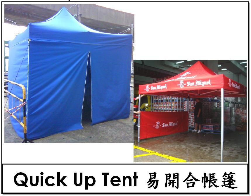 QuickupTent (���}�X�b�O)
